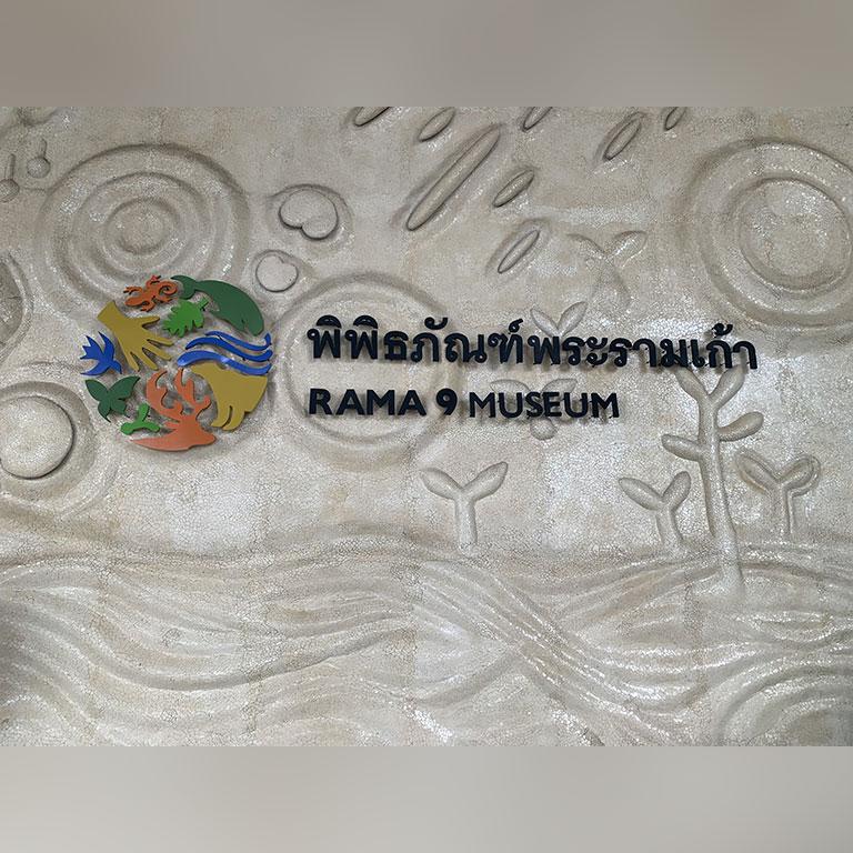 Rama9 Museum